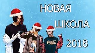 ТОП 20 ЛУЧШИХ ПЕСЕН НОВОЙ ШКОЛЫ (Русские треки и клипы)