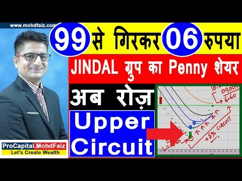 99 से गिरकर 06 रुपया | JINDAL ग्रुप का Penny Share | Penny Shares In India 2019