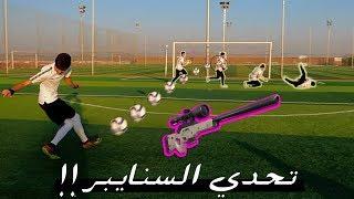 تحدي الحارس ضد المهاجم في التصويب!! | جلللد😂🔥 | Football Challenges