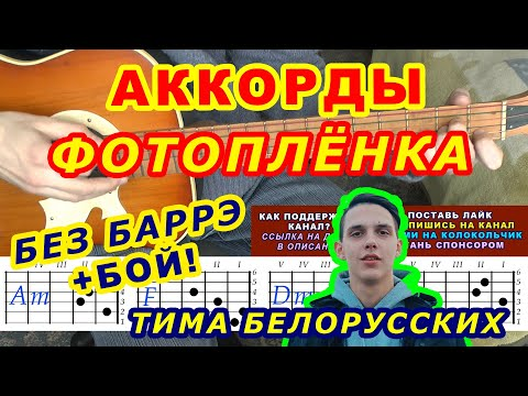 ФОТОПЛЕНКА Аккорды 🎸 ТИМА БЕЛОРУССКИХ ♪ Разбор песни на гитаре ♫ Бой Текст