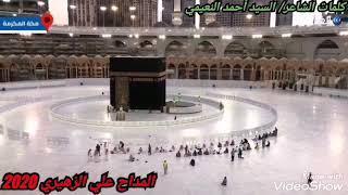 المداح علي الزهيري مكـة حـزينـة والمـدينـة تنـــادي🕋 مشتاكَة لأحباب الرسول الهادي💔