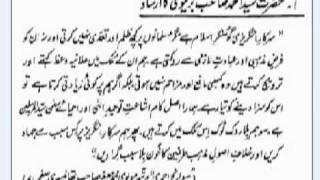 Praises of British Goverment by Muslim Scholars of that Time