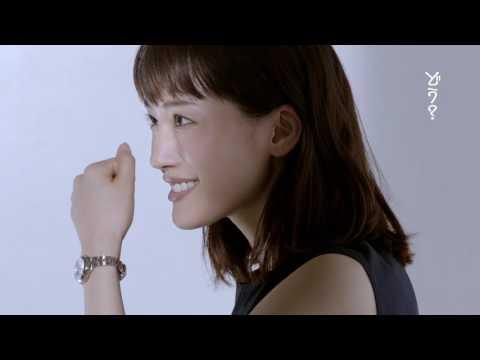 綾瀬はるか出演「セイコー ルキア」CM