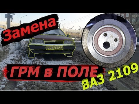 Замена ремня ГРМ на обочине ВАЗ 2109