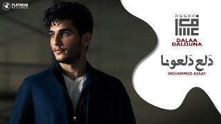 محمد عساف - دلع دلعونا   Mohammed Assaf - Dalaa Dalouna