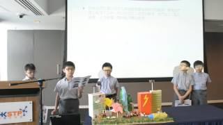 Publication Date: 2017-06-12 | Video Title: 模型設計小組- (第十四組)東華三院周演森小學