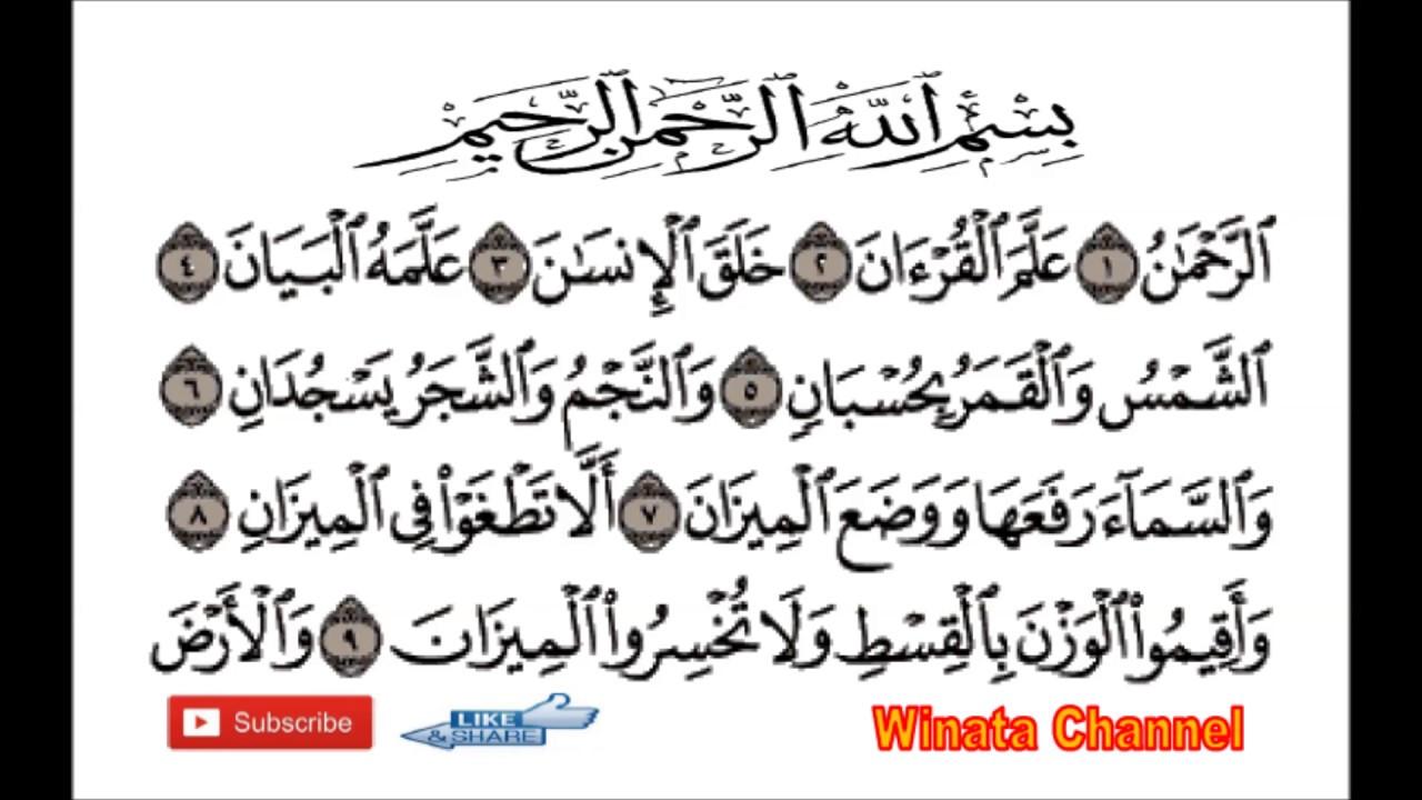 Surat Ar Rahman Full Tulisan Arab Merdu Enak Di Dengar