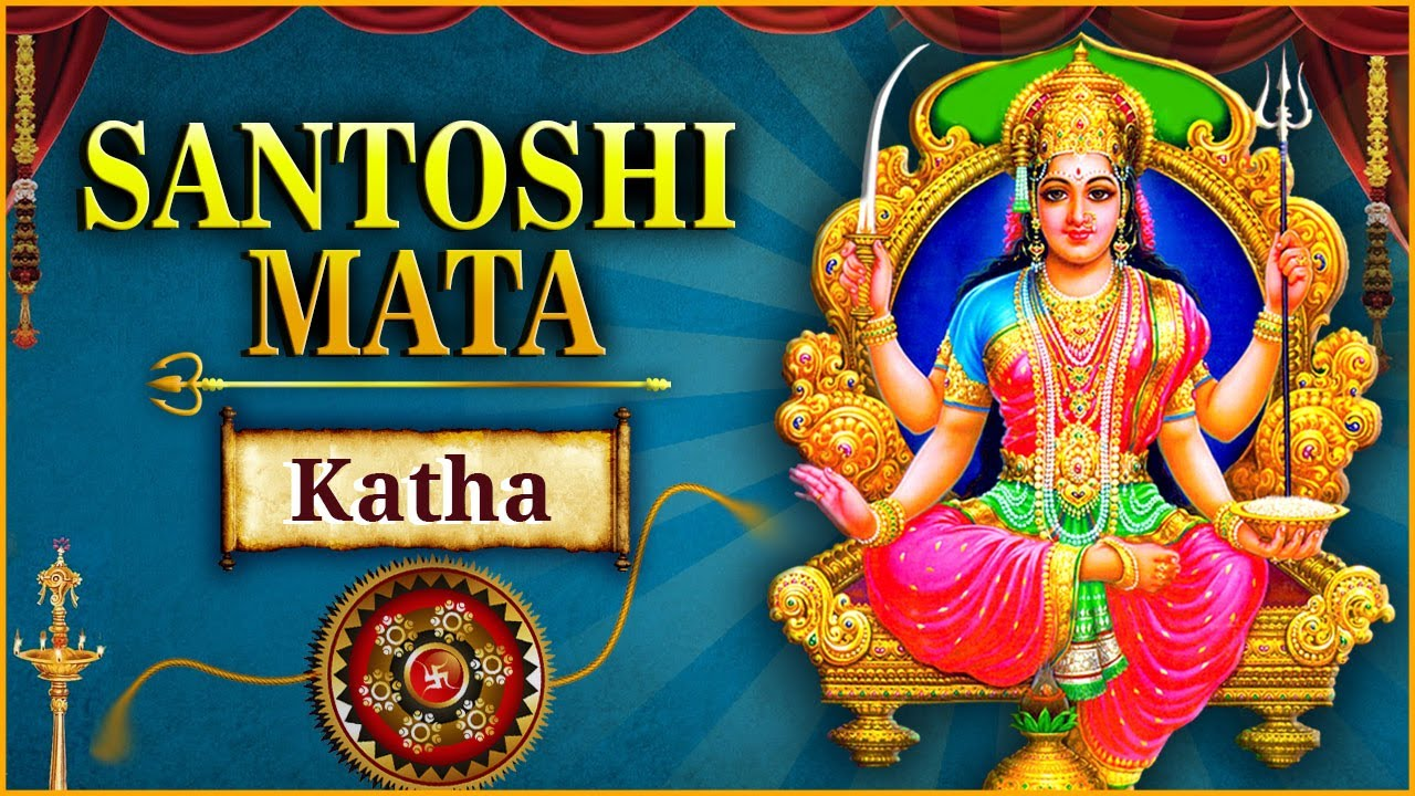 Santoshi Maa Katha   संतोषी माता की जन्म कथा   Devotional Story   शुक्रवार व्रत   Raksha Bandhan