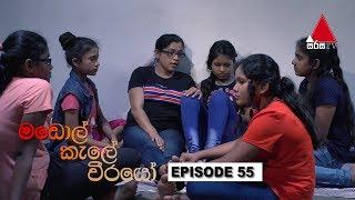 මඩොල් කැලේ වීරයෝ | Madol Kele Weerayo | Episode - 55 | Sirasa TV Thumbnail