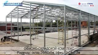 видео «Строительство сельскохозяйственных объектов»