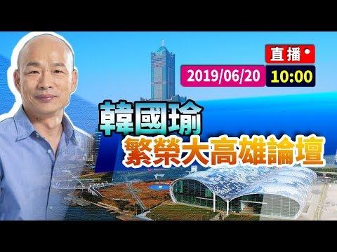 【現場直擊】韓國瑜 繁榮大高雄論壇#中視新聞LIVE直播
