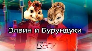 Элвин И Бурундуки Перепели Песню Е,Бой(Время И Стекло)
