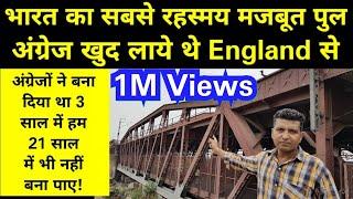 भारत का सबसे मजबूत लोहा पुल अंग्रेज खुद लाये थे England से Part-1   Loha Pul Delhi   Rising Rudra TV