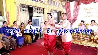khmer comedy ប្លែក នាយក្រឹម កូរ អាចារ្យ ពេញរោង, neay krem srey leap khmer comedy