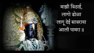 mazi vithai lago dola lagu de savraya ani pamara| vithu mauli new title song |
