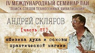 """А.Скляров """"Физика духа и основы практической магии"""" Часть 2 new"""
