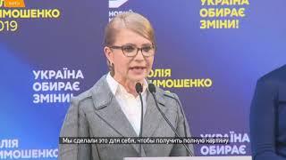 Тимошенко оспорила результаты экзит-полов и заявила, что проходит во второй тур выборов