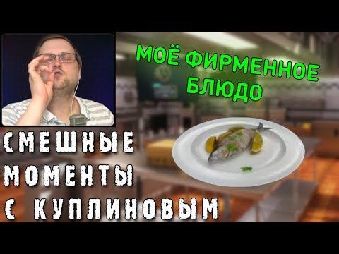 СМЕШНЫЕ МОМЕНТЫ С КУПЛИНОВЫМ #37 - Cooking Simulator (СМЕШНАЯ НАРЕЗКА)