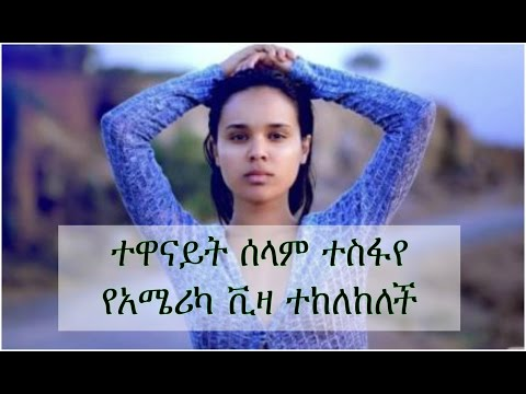 Tadyas Addis News November 19, 2016