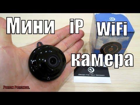 МИНИ Wi-Fi IP КАМЕРА ВИДЕОНАБЛЮДЕНИЯ Digoo DG-MYQ.ОТЛИЧНЫЙ ВАРИАНТ ДЛЯ КВАРТИРЫ!!!