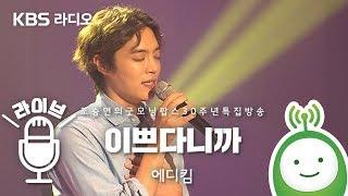 "Gambar cover 에디킴(Eddy Kim) ""이쁘다니까(You are so beautiful)"" [조승연의 굿모닝팝스 30주년 특집 방송]"