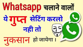 Whatsapp ko hack karne se kaise bachaye ya hack ho gya to kya kare  || by technical boss
