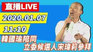 【全程影音】韓國瑜1/7基隆陪同立委候選人宋瑋莉參拜