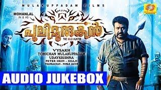 Pulimurugan | പുലിമുരുകൻ | Mohanlal Latest Malayalam Full Movie Songs | New Movie Songs