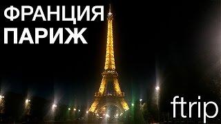 ftrip - Париж, Франция, Нотр-Дам, Сен-Шапель, Пантеон, Эйфелева башня, Сакре-Кёр, Монмартр
