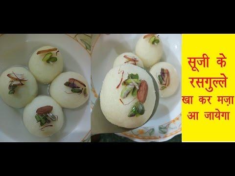 Sooji ka Rasgulla recipe in hindi|सूजी का रसगुल्ला बनाने की विधि|How to make Sooji Rasgulla
