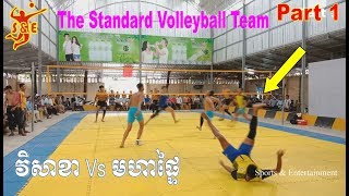(Part 1) The Standard Team Volleyball || Visakha Vs Mohaptey Team វិសាខា Vs មហាផ្ទៃ (OV)