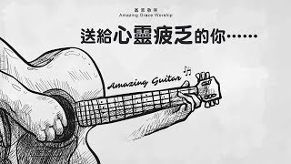 《Amazing Guitar 2》純結他靈修音樂 - 基恩敬拜AGWMM