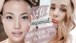 видео Уход за кожей лица