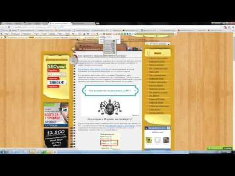 видео: Как проверить индексацию сайта и страницы?