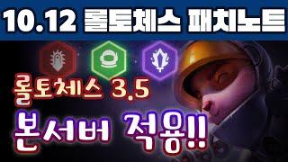 롤토체스 10.12 패치노트 리뷰 - 롤토체스 3.5 …