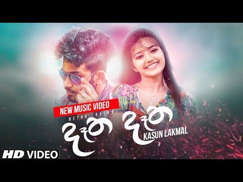 Detha Detha ( දෑත දෑත ) - Kasun Lakmal New Music Video | Sinhala New Song 2021