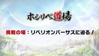 『輝星のリベリオン』連続生放送「ホシリベ道場!」第12回 輝星あすか 検索動画 25