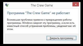 The Crew вылетает не работает не запускается ошибка(Скачать The Crew: http://goo.gl/iPO4uX Прекращена работа программы The Crew. The Crew Game не работает., 2016-09-17T20:20:43.000Z)