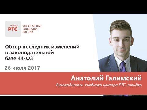 видео: Обзор последних изменений в законодательной базе 44-ФЗ
