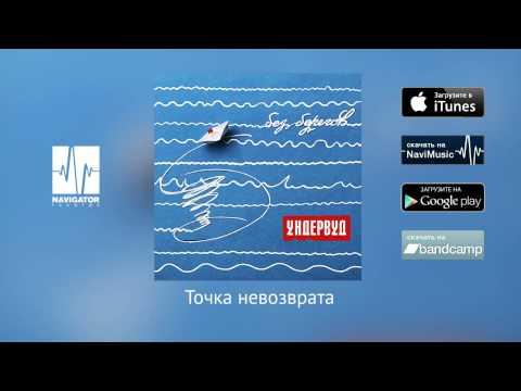 Клип Ундервуд - Точка невозврата