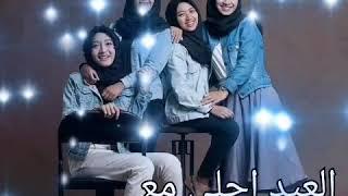 العيد احلى مع خواتي