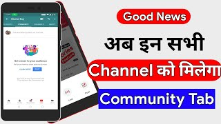 How to get Youtube Community tab ! what is eligbilty for community tab