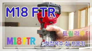 밀워키 M18 FTR & 무선 충전 트림 라우터…