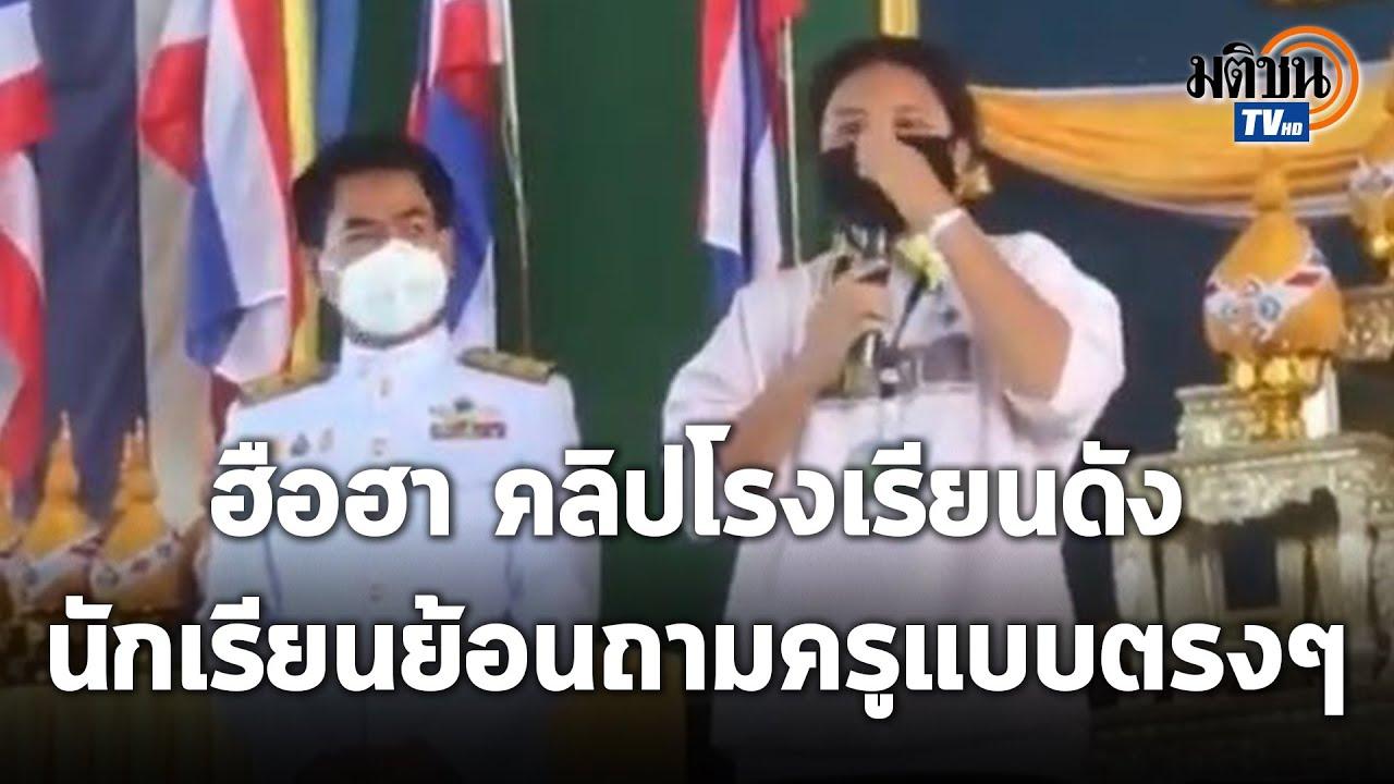 #เทพล่ม ติดเทรนด์ นร.โรงเรียนดัง ฮือแต่งไปรเวต ย้อนถามคุณครู ถ้าถูกบังคับบ้างจะเอาไหม? : Matichon TV