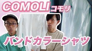 春夏にオススメの白シャツ!抜群!