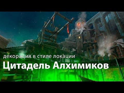 видео: Декорация в стиле локации Цитадель Алхимиков из игры panzar своими руками часть 1