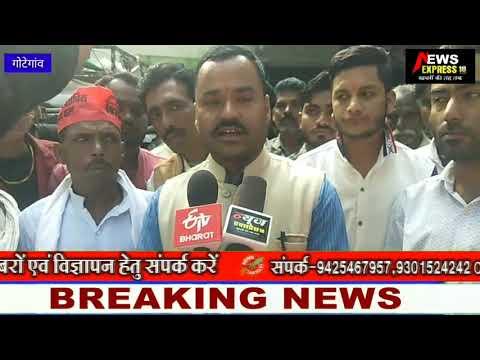 गोटेगांव किसानों ने अपनी 11 सूत्रीय मांग को लेकर अनुविभागीय अधिकारी को मुख्यमंत्री के नाम सौंपा ज्ञापन