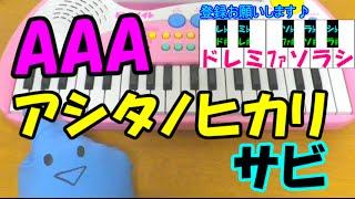 サビだけ【アシタノヒカリ】AAA 1本指ピアノ 簡単ドレミ楽譜 超初心者向け