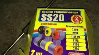 SS-20 замена стоек стабилизатора 2114