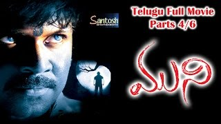 Muni Telugu Horror Movie Parts 4/6 || Raghava Lawrence | Vedika